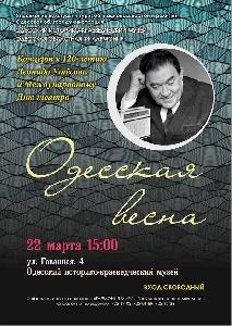 Афиша: Концерт к 120-летию Леонида Утёсова и Международному Дню театра