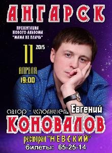 Афиша: Презентация 3-го сольного альбома Евгения Коновалова