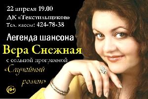Афиша: Вера Снежная с программой