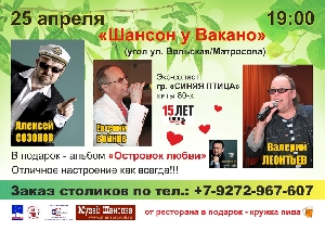 Афиша: Шансон у Вакано приглашает... Презентация нового альбома Алексея Созонова