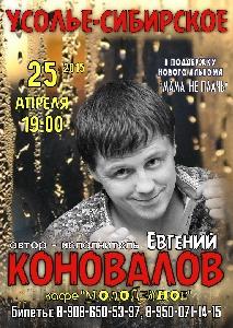 Афиша: Концерт Евгения Коновалова в г. Усолье-Сибирское