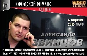 Афиша: Долгожданный концерт Александра Звинцова в трактире