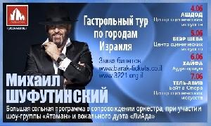Афиша: Гастрольный тур Михаила Шуфутинского