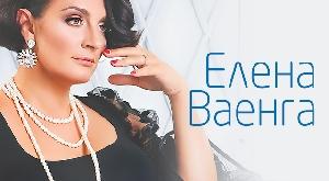 Афиша: Концерты Елены Ваенги в театре