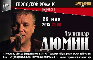 Афиша: Сольный концерт Александра Дюмина в трактире