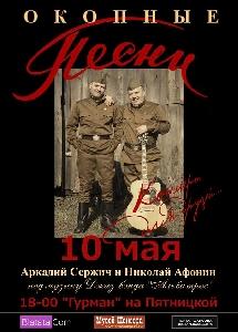 Афиша: Презентация альбома Аркадия Сержича
