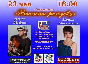 Афиша: Денис Мафик и Ирина Максимова в программе