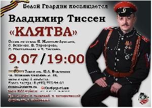 Афиша: Владимир Тиссен с программой