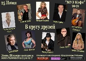 Афиша: В кругу друзей. Концерт в поддержку Владимира Утёсова