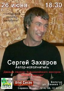 Афиша: Автор-исполнитель, дважды лауреат Всероссийского конкурса