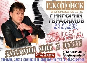 Афиша: Григорий Герасимов с программой