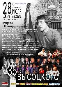 Афиша: 35 лет без Высоцкого. Стихи и песни поэта в исполнении лучших певцов и музыкантов Санкт-Петербурга