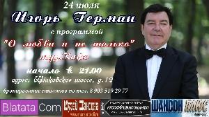 Афиша: Игорь Герман с программой