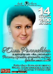 Афиша: Юлия Романовская с сольной программой