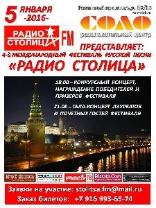Афиша: 4-й международный фестиваль русской песни