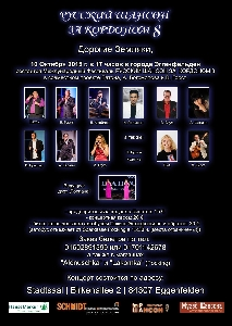 Афиша: 8-й международный фестиваль эстрадной песни и шансона в Германии при поддержке Музея шансона (Санкт-Петербург, Россия)