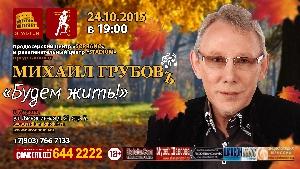 Афиша: Михаил ГрубовЪ с программой