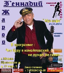 Афиша: Геннадий Жаров с программой