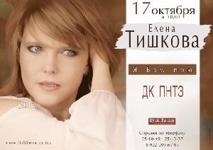 Афиша: Елена Тишкова с программой