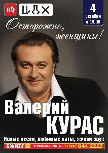 Афиша: Валерий Курас с программой