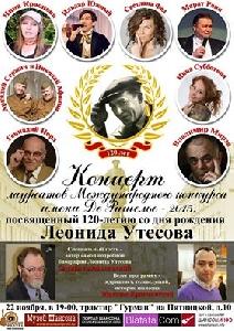Афиша: Концерт, посвящённый 120-летию со дня рождения Леонида Утёсова