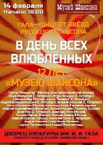Афиша: Гала-концерт