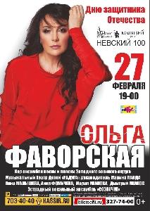 Афиша: Ольга Фаворская. Дню защитника Отечества посвящается