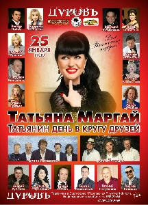 Афиша: Татьяна Маргай в концерте