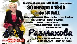 Афиша: Концерт Ляли Размаховой в Москве