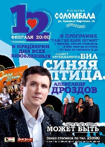 Афиша: Александр Дроздов (солист ВИА