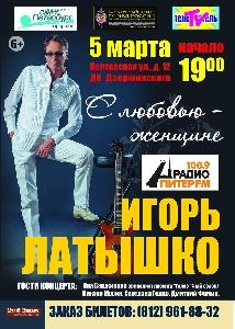 Афиша: Игорь Латышко с праздничной программой
