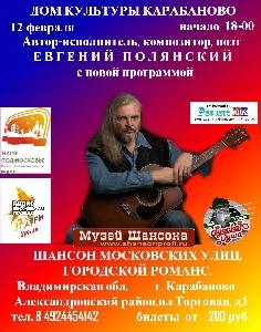 Афиша: Автор-исполнитель, композитор, поэт Евгений Полянский с новой программой