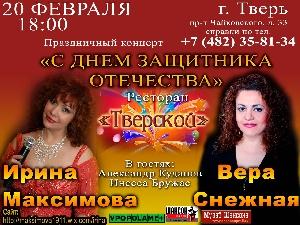 Афиша: Вера Снежная и Ирина Максимова в программе