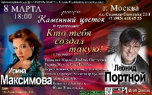 Афиша: Ирина Максимова представляет программу