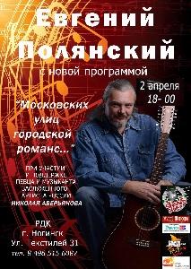 Афиша: Евгений Полянский с новой программой