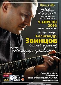 Афиша: Александр Звинцов с сольной программой