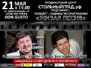 Афиша: Владимир Стольный и Виталий Седов. Концерт-съёмка ТВ-программы
