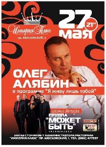 Афиша: Олег Алябин и гости концерта группа