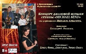 Афиша: Концерт джазовой музыки группы