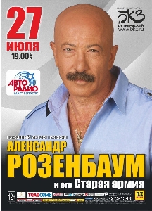 Афиша: Александр Розенбаум и его