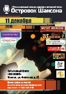 Афиша: 1-й международный конкурс шансона и авторской песни