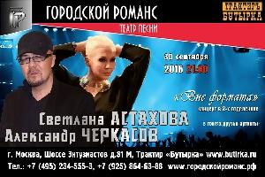 Афиша: Светлана Астахова и Александр Черкасов с программой