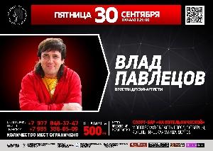 Афиша: Влад Павлецов в спорт-баре