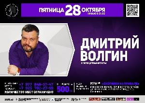 Афиша: Концерт Дмитрия Волгина в ресторанном комплексе