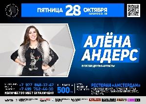Афиша: Концерт Алёны Андерс в ресторане