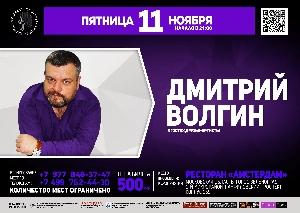 Афиша: Дмитрий Волгин с концертом в г. Зеленоград