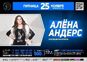 Афиша: Алёна Андерс с концертом в ресторанном комплексе