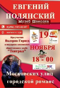 Афиша: Евгений Полянский с программой
