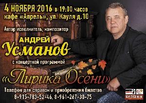 Афиша: Андрей Усманов с концертной программой