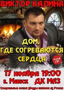 Афиша: Виктор Калина с концертной программой